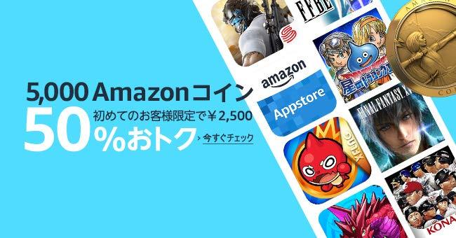 5,000 Amazonコインが初めてのお客様限定で2,500円!アプリ課金が50%おトクに!
