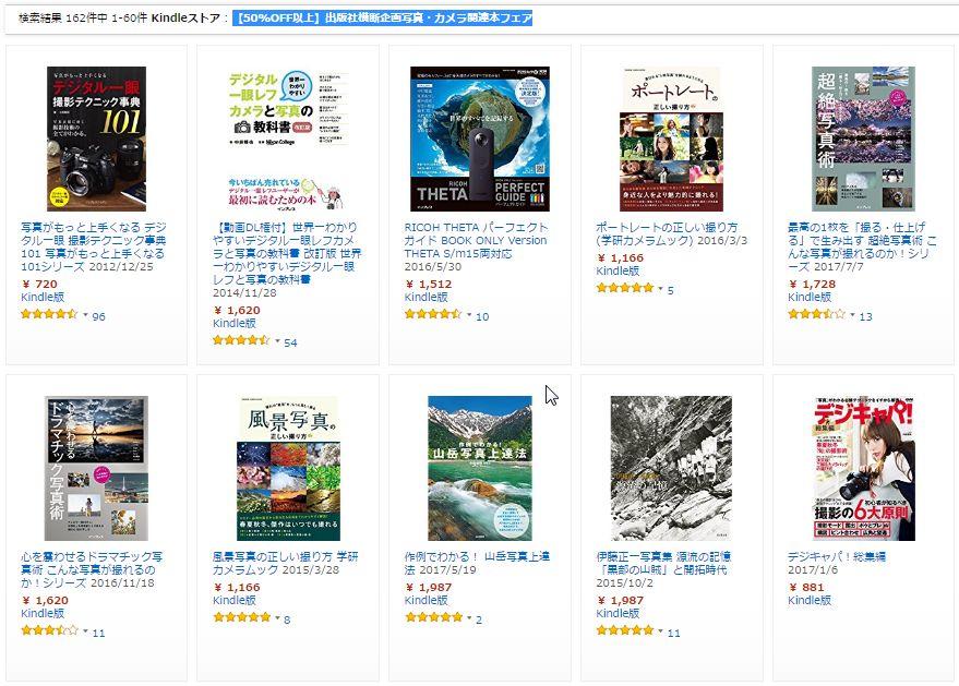 【50%OFF以上】出版社横断企画写真・カメラ関連本フェア