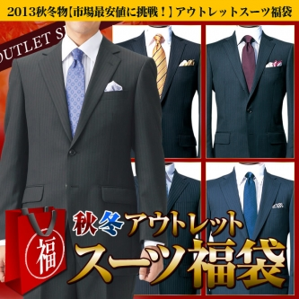 紳士服はるやま 秋冬物アウトレット スーツ福袋
