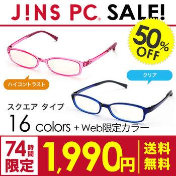 JINS PC スクエア ブルーライトを最大50%カットするパソコン/スマホ専用PCメガネ