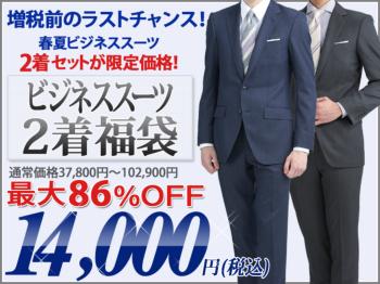 紳士服コナカ 最大86%OFF カラーが選べる!春夏物スーツ2着セット