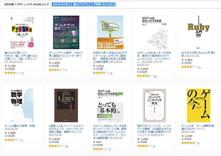 【50%OFF以上】夏のプログラミング特集 (8/31まで)