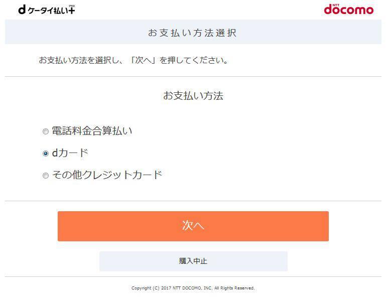dポイント20倍(最大26倍)キャンペーン実施中のノジマオンラインで「dケータイ払いプラス」を試してみた
