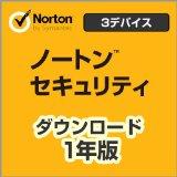 ノートン セキュリティ 優待版 インストール台数3台 ダウンロード版