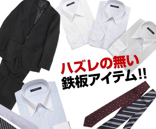 Perfect Suit FActory 2014 福袋 選べるスーツ&シャツ&ネクタイ
