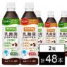 アサヒ ワンダ 乳酸菌コーヒー 無糖 (希釈用)/やさしい甘さ (希釈用) PET490ml×48本
