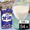 森永製菓 甘酒チルドLL 125ml×54本