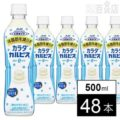 [4,000円OFFクーポン] 体脂肪を減らす「カラダカルピス」PET500ml×48本