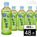 伊藤園 お~いお茶 緑茶 PET485ml ×48本