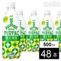 アサヒ飲料 三ツ矢クリスタルC PET 500ml×48本