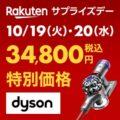 [サイバーマンデー] 2019年モデル Dyson V11 Fluffy SV14 FF コードレス掃除機 49,800円などDysonの掃除機などがお買い得
