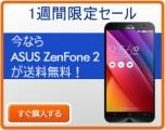 ASUS ZenFone 2 5.5型 フルHD IPS液晶 SIMフリースマートホン