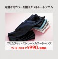 GU オンラインショップ スリムフィットカラージーンズ 990円 送料無料クーポン配布中!