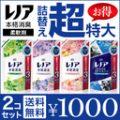 レノア本格消臭 つめかえ用 柔軟剤 超特大サイズ 1.4L/1.32L×2コセット