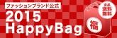 楽天市場 2015Happy Bag先行予約会 人気ブランドの福袋が多数