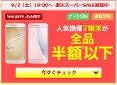 [19時~] 楽天モバイル 全品半額以下セール&タイムセール!人気の5.2インチスマホ HUAWEI nova lite 13,604円など!