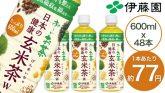 伊藤園 お~いお茶 日本の健康 玄米茶 W PET460ml×48本