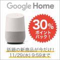 Google Home 「Google アシスタント」対応 円柱型スマートスピーカー