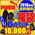 PUMA 福袋 先行予約 メンズ/レディース/キッズ 今ならポイント最大36倍