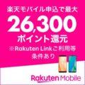 [7/15 9時~] 楽天モバイル 対象端末購入+Rakuten UN-LIMIT申込みで最大28,300ポイント還元キャンペーン開催!