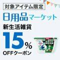 楽天市場 日用品マーケット クーポンで15%OFF!カルビー フルグラ 800g×6袋 3,589円など超激安特価
