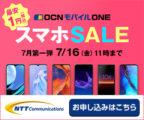 [在庫あり] OCN モバイル ONE Xiaomi Mi 11 Lite 5G 6.55型 SIMフリースマートフォン 発売記念特価 20,000円 超激安特価