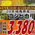 平成24年 福島県産 コシヒカリ 10kg