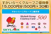 ガストなどで使える すかいグループ優待券 15,000円分が12,000円