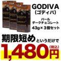 ゴディバ(GODIVA) パール ダークチョコレート43g×3個セット