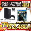 ノジマオンライン 福袋販売中 プレイステーション4 Pro 1万円引き 更にソフト1本付 福袋 32,480円などゲーム機がお買い得!