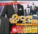 紳士服はるやま 2パンツ付き 春夏/秋冬物 アウトレット スーツ福袋