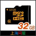 上海問屋 マイクロSD/SDカード 大特価セール!microSDHCカード 32GB Class10 500円 送料込など超激安特価
