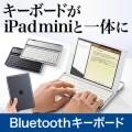 サンワサプライ 400-SKB041 iPad mini ワイヤレスキーボードケース