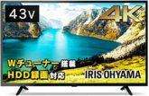 [タイムセール祭り] IRIS OHYAMA 55UB10P 55型4K対応液晶テレビ 44,800円ほかテレビ、レコーダーなどがお買い得!