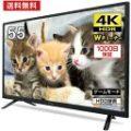 maxzen JU55SK04 ゲームモード搭載 55V型4K対応液晶テレビ 45,800円 超激安特価