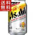 [在庫あり] アサヒスーパードライ 生ジョッキ缶 340ml×24本 6,050円【まるで生ジョッキのうまさ】