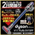 Dyson V8 fluffy コードレスクリーナー
