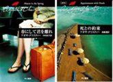 kindle本 200点以上が50%OFF 早川書房 アガサ・クリスティー作品フェア他 多数セール中!