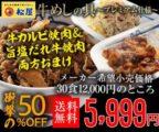 【松屋】新牛めしの具(プレミアム仕様) 30個セット 5,100円 送料込 1食170円 牛カルビ焼き肉、旨塩だれ牛焼肉おまけ付 超激安特価