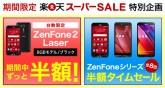 楽天モバイル ZenFoneシリーズ&ZenFone 2 Laserが半額 事務手数料も半額 超激安特価