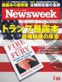 雑誌のFujisan.co.jp ニューズウィーク日本版 1年購読 23,000円(460円×50冊)が15,000円に 新生活応援キャペーン