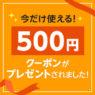Amazonギフト券 5,000円以上 対象ギフト券購入で500ポイントもらえるキャンペーン開催中!