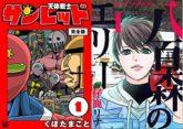 Kindle 年末年始キャンペーン 芳文社コミックなど最大50%OFFキャンペーン!
