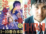[50%OFF] Kindle本 夏のビッグセール 3万冊以上!コミック・ラノベ・実用書が安い!