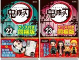 [予約受付中] 鬼滅の刃 22巻 缶バッジセット・小冊子付き同梱版、23巻 フィギュア付き同梱版