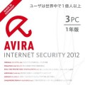 Avira Internet Security 2012 1年版 1PC ダウンロード