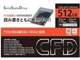 CFD CSSD-S6T512NHG5Q 2.5インチ SSD 512GB SATA