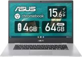 ASUS Chromebook CX1 1.8kg軽量 15.6型Chromebook