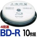 上海問屋  4倍速 BD-R ブルーレイディスク 10枚組