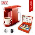 [55%ポイントバック] UCC カプセル式コーヒーメーカー DRIPPOD DP2 お試しボックス付き 実質4,455円 送料込 超激安特価